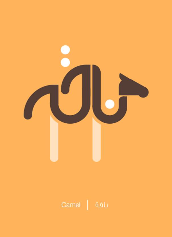 mot langue arabe illustration 1