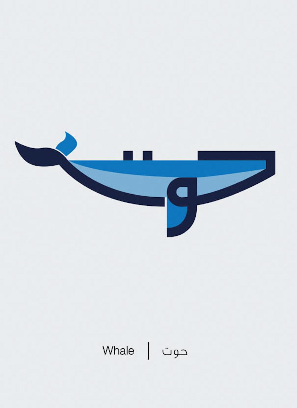 pour illustrer la langue arabe il transforme les mots en dessins 10