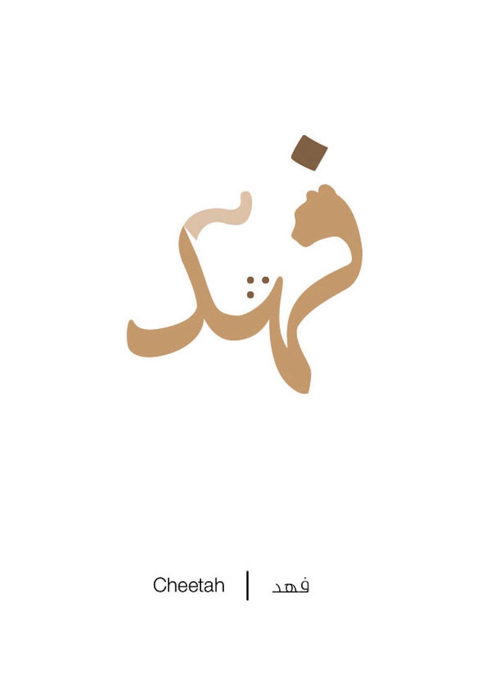 pour illustrer la langue arabe il transforme les mots en dessins 17