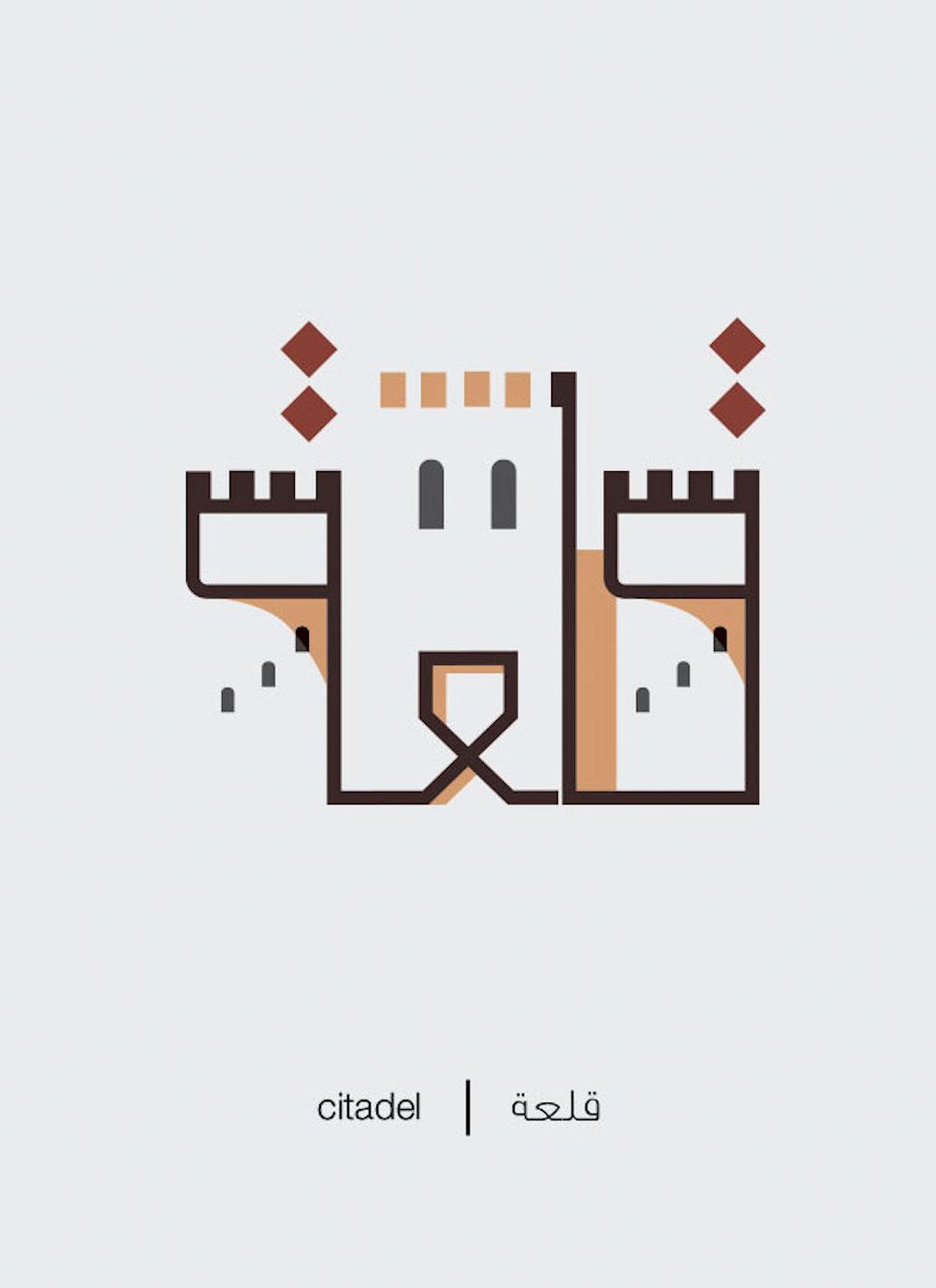 pour illustrer la langue arabe il transforme les mots en dessins 25