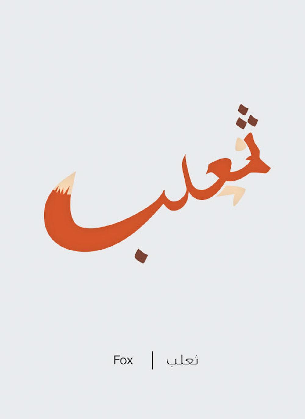 pour illustrer la langue arabe il transforme les mots en dessins 8